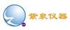 青岛紫泉仪器有限公司