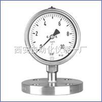 隔膜壓力表/西安儀表廠
