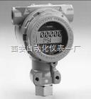 3051GP压力变送器