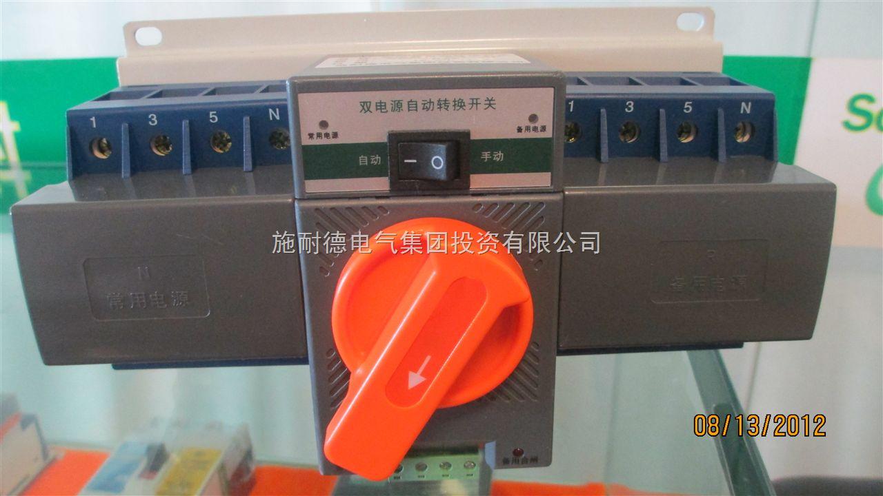 小型断路器,交流接触器,热过载继电器,双电源转换