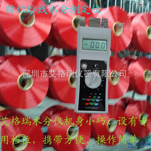 纺织原料水分检测仪价格,纺纱含潮率测试仪准确性,纺织水分测定仪