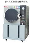 PCT高温蒸煮仪