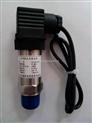 小巧型隔膜压力变送器