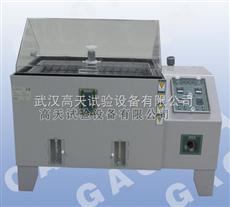 GT-Y-60盐雾试验箱,盐水喷雾试验箱