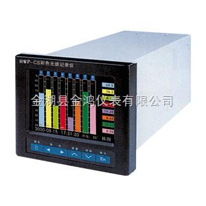 JH800中长图彩屏无纸记录仪
