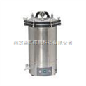 手提式壓力蒸汽滅菌器/滅菌鍋