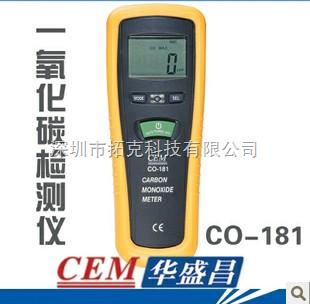 CO-181-一氧化碳气体检测仪,CEM华盛昌