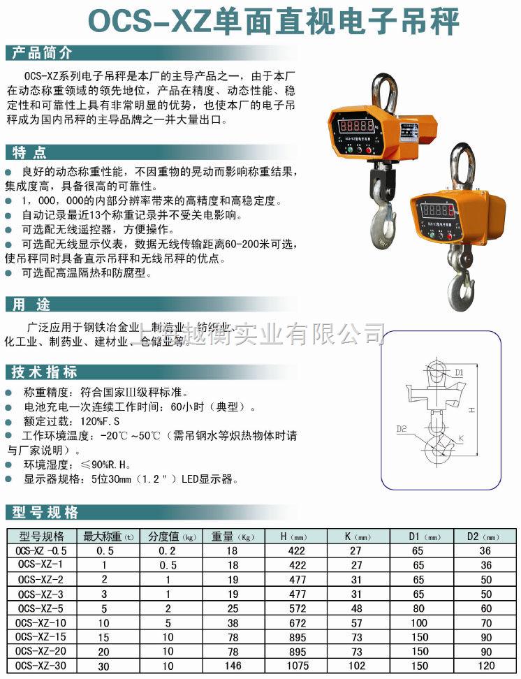 绍兴求购3T吊秤,金华哪里能买到3T电子挂秤,衢州3T打印行车电子吊秤
