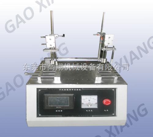 高翔GX-AJ02按键寿命试验机(2工位)