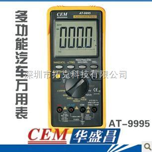 專業多功能汽車數字萬用表,帶RS232電腦接口,CEM華盛昌
