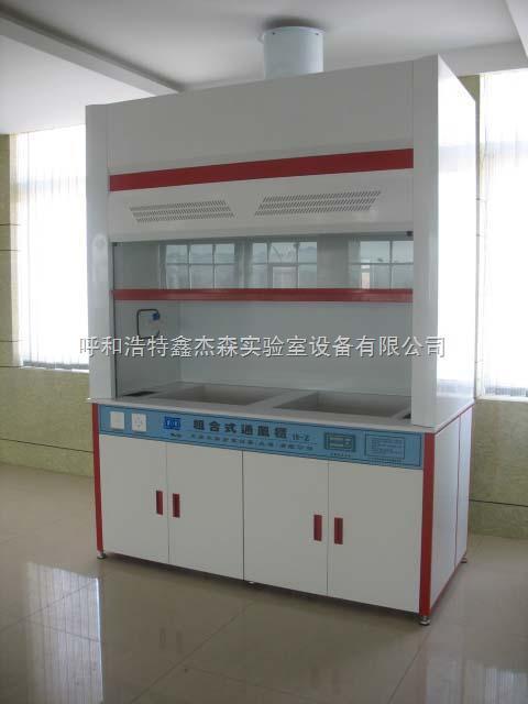 通風柜、天水通風柜、平涼實驗室通風柜