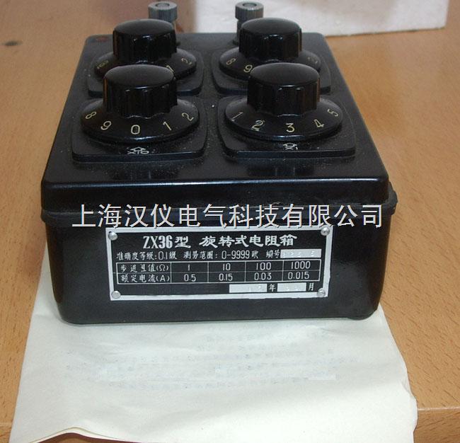 上海ZX36旋转式电阻箱