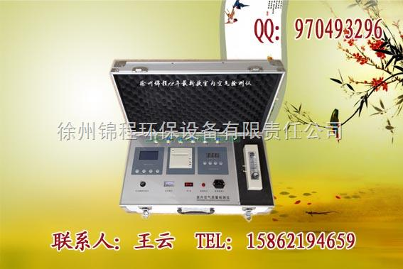 南京安利甲醛检测仪