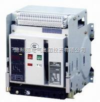 现货供智能型框架式万能断路器系列D-MTN2 630A(抽屉式)