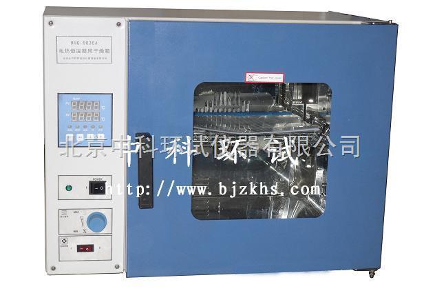 DHG-9070A-工业专用烘干箱,恒温鼓风干燥箱