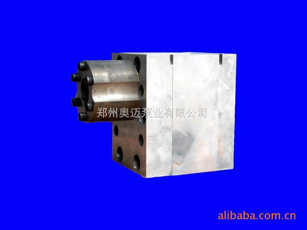 出是熔体泵、供应奥迈熔体计量泵