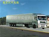 数字式电子汽车衡200吨