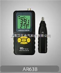 数字测振仪AR63B