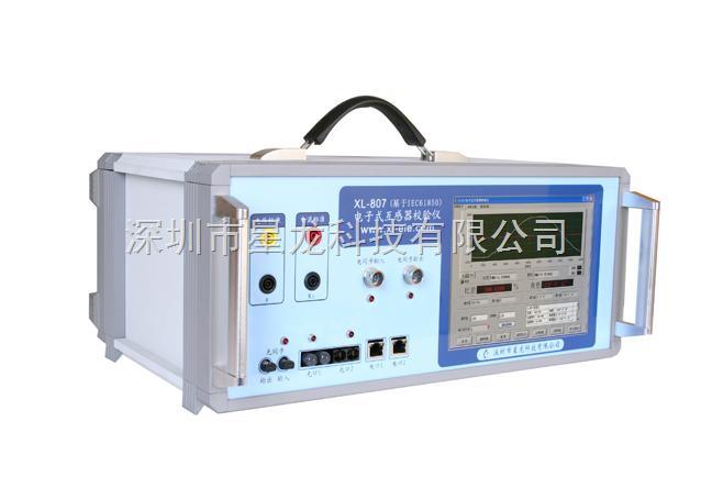 xl-807-電子式互感器校驗儀