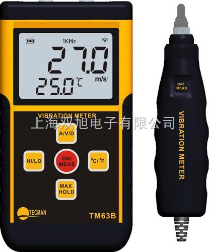 TM63B-TM63B分体式数字测振仪