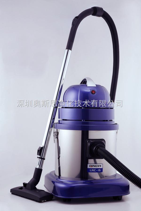 LRC-15 无尘室吸尘器