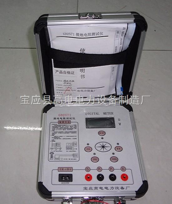 GD2571数字式接地电阻测试仪价格,接地电阻原理,价格低,数显式, 一、产品介绍 1、仪表工作原理 GD2571数字式接地电阻测试仪摒弃传统的人工手摇发电工作方式,采用先进的中大规模集成电路,应用DC/AC变换技术将三端钮、四端钮测量方式合并为一种机型的新型接地电阻测量仪。 工作原理为由机内DC/AC变换器将直流变为交流的低频恒流,经过辅助接地极C和被测物E组成回路,被测物上产生交流压降,经辅助接地极P送入交流放大器放大,再经过检波送入表头显示。借助倍率开关,可得到三个不同的量限:0~2Ω,
