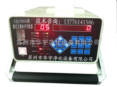 尘埃粒子计数器悬浮粒子测试仪苏州厂家直销