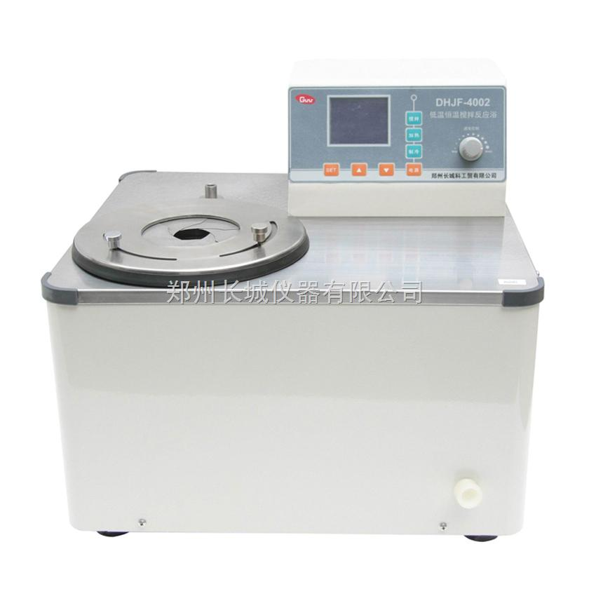 DHJF-4002低溫(恒溫)攪拌反應浴