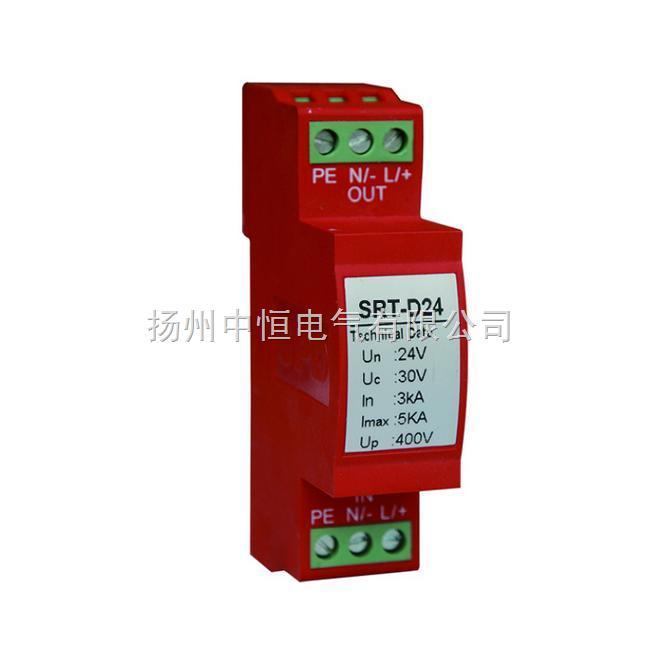 一體式端子型信號電涌保護器