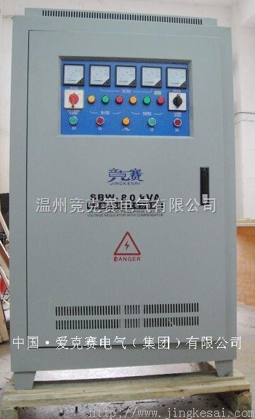 【大功率稳压电源】SBW-80KVA三相稳压器 带补偿