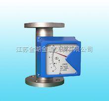 DN32金属管浮子流量計