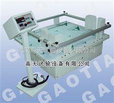 GT-MZ-200称重200KG模拟运输振动试验台