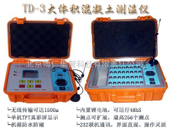 TD-3-大體積混凝土測溫儀