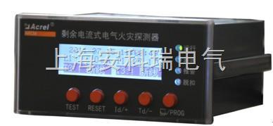 安科瑞ARCM200剩余电流式电气火灾监控仪表