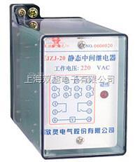 JZJ-10-JZJ-10静态交流中间继电器