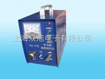 CDX-V-CDX-V便携式多功能磁粉探伤机