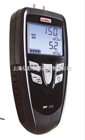 数字微压差计|MP105S|进口微压差计