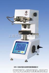 HVS-1000Z-HVS-1000Z型自動轉塔數顯顯微硬度計
