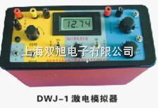 DWJ-1激電模擬器