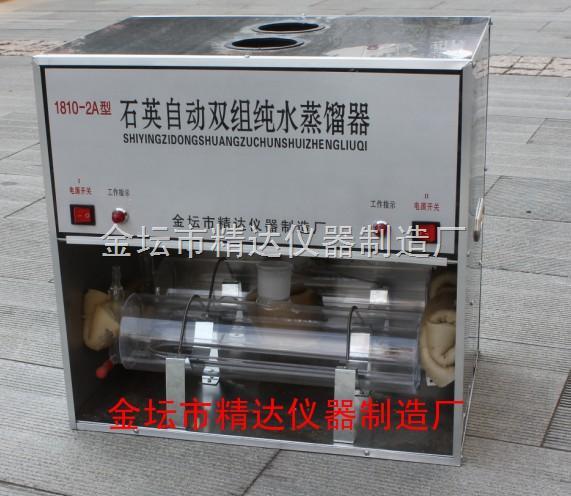 石英自動雙組純水蒸餾器1810-2A