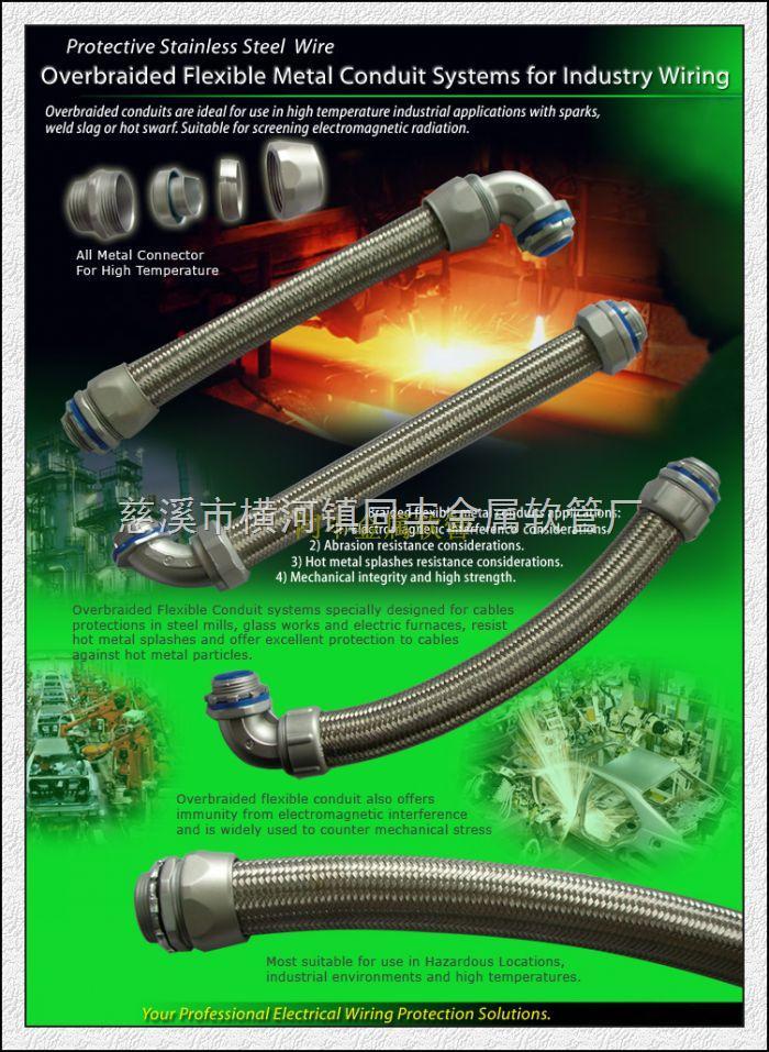 同丰金属软管 德国金属软管机制造