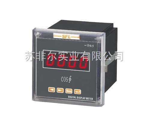 H-5K1-【蘇非爾】智能功率因數表/因數表  功率因數測量