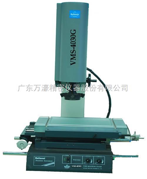 VMS-4030G-标准型影像测量仪,广东东莞影像仪,二维坐标测量影像仪,影像仪供应商VMS-4030G