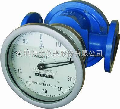安徽OI系列椭圆齿轮流量计
