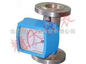 金属管浮子流量计 选择精大仪表 专业流量仪表供应商