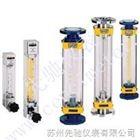 LZB玻璃管转子流量计玻璃浮子流量计