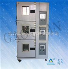 GT-TH-S-60G三箱一体恒温恒湿试验箱