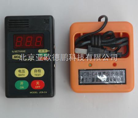DP-JCB—C4-便携式甲烷检测报警仪