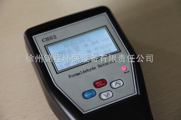 江苏浙江皮革甲醛检测仪|纺织品甲醛检测仪价格