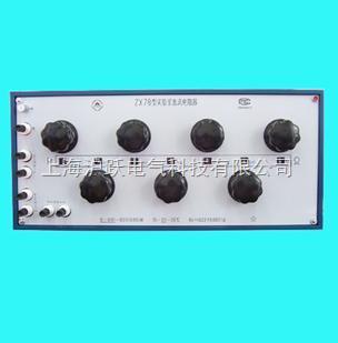 zx78直流电阻箱